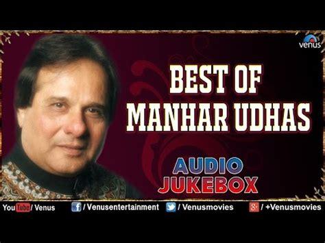 tari udas aankh man manhar udhas super hit ghazal avsar vol 2 manhar udhas gujarati