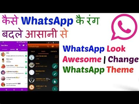 how to get themes for whatsapp how to change whatsapp look cool whatsapp theme youtube