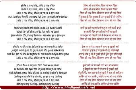 my song and lyrics sheela o my sheela श ल ओ म य श ल श ल ओ म य श ल