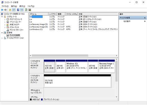 format gpt ssd デスクトップパソコンのhddからssdへの交換 換装の方法 その3 取り付けるssdをフォーマットおよびクローンする