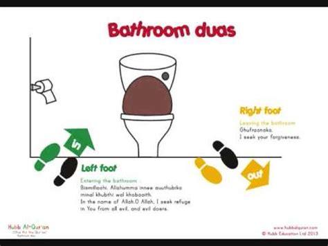 dua before going to the bathroom bathroom duas youtube