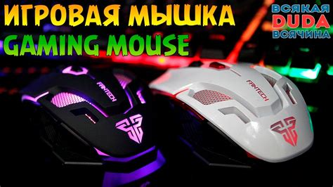 Mouse Gaming Fantech Kael V2 wired gaming mouse fantech