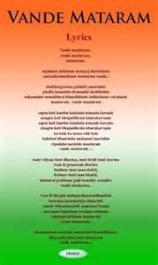download vande mataram for android by magnum opus system