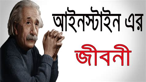 albert einstein biography youtube ব শ বব খ য ত ব জ ঞ ন আইনস ট ইন র ব ল আত মজ বন