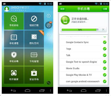 qihoo mobile security top 10 anti virus apps for android of 2013