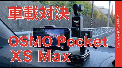 dji osmo pocketを車載 iphone xs maxと対決 振動のブレはどのくらないんでしょうね mobile arena