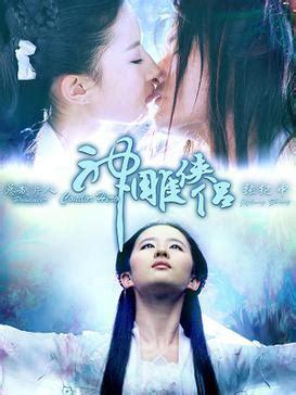 Legend Of Yang Gu Fei the return of the condor heroes 2006 tv series