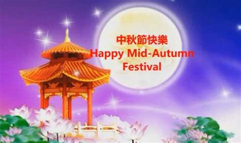 chinese traditional holiday  chinese moon festival ecards