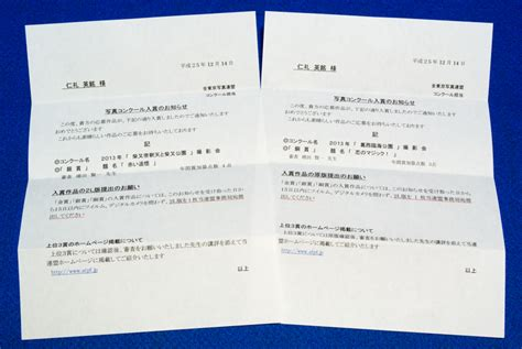 Jrf Award Letter Dec 2013 なんと銀賞 銅賞つづけて受賞 全東京写真連盟 モデル写真コンクール nire