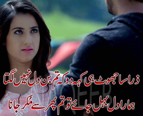 poetry sad sad poetry pics and shayari in urdu 2017 happy new year