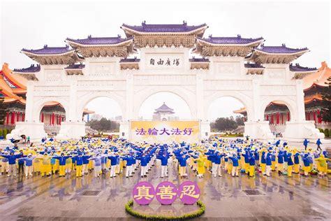 new year greetings in taiwan taipei taiwan 1 000 gather for falun dafa exercises and