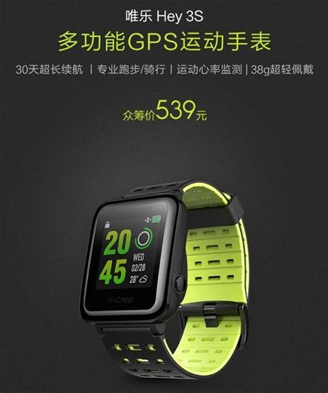Smartwatch Hey 3s Xiaomi Launches Weloop Hey 3s Smartwatch With Rate