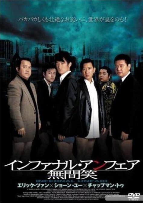 film love undercover matt chow movies actor hong kong filmography