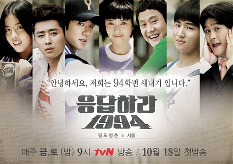 film drama comedy indonesia drama korea reply 1994 subtitle indonesia completed