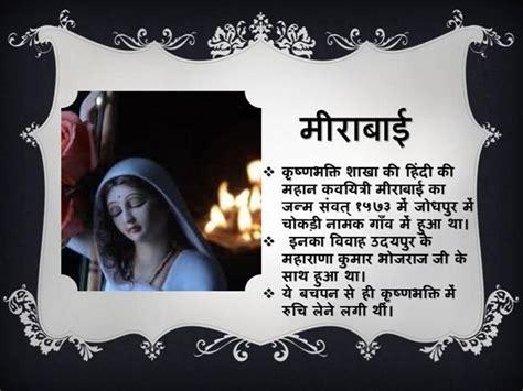 meerabai biography in hindi pdf mirabai poems in hindi pdf