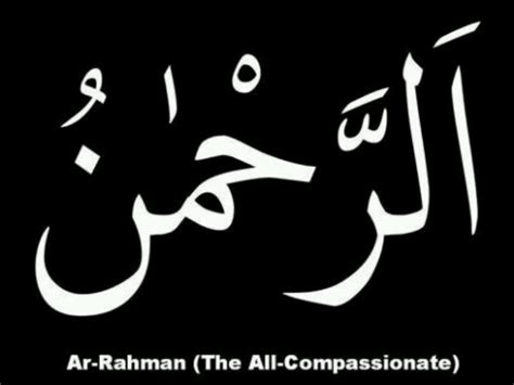 who is ar rahman allah mp3 download pin by aya sourani on islam pinterest