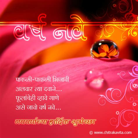 year messages wishes marathi