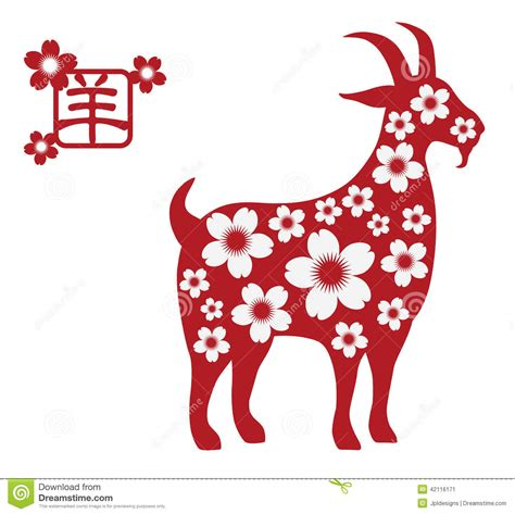 new year 2015 year of the sheep or goat 2015 year of the goat with cherry blossom silhouette