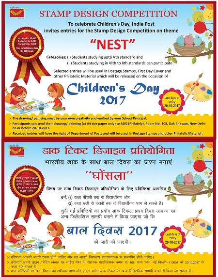 design contest in india 2017 painting competition on energy conservation 2017
