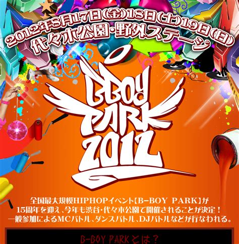 special songs 2012 b boy park 2012 top エキサイトミュージック 音楽