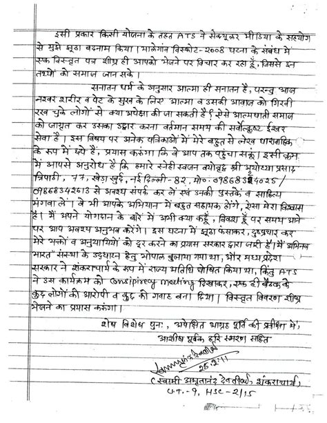 images of love letter in hindi sle love letter for wife in hindi sle love letter