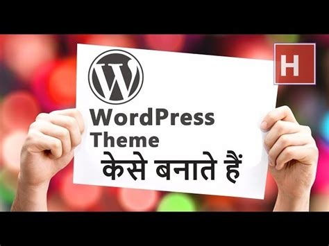 wordpress tutorial in hindi wordpress theme kese banate hain wordpress tutorials in