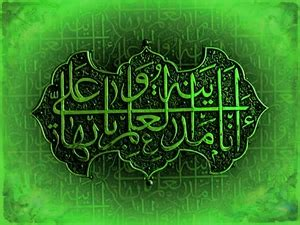 Manakib Ali Bin Abi Thalib sufizone khazanah hikmah ahlul bayt nabi