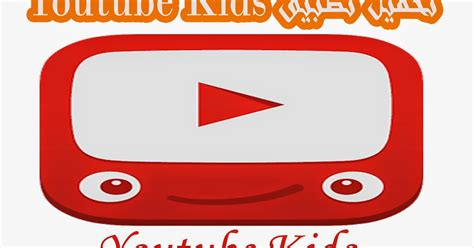 download youtube kids تحميل تطبيق youtube kids يوتيوب للأطفال download youtube
