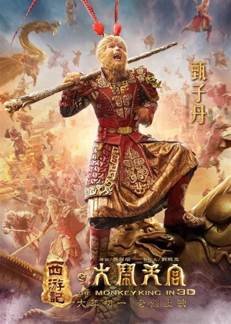 The Legend Begins by The Monkey King The Legend Begins 2016