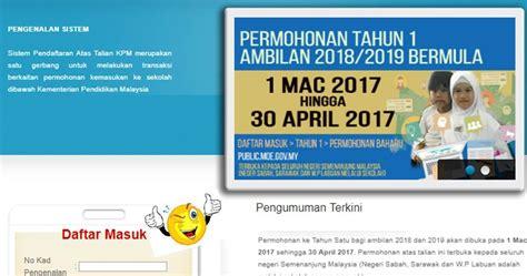 permohonan online penempatan murid tahun 1 2018 selangor permohonan penempatan murid warganegara tahun 1 2017 sk