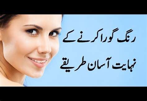 pattern kholne ka tarika rang gora karne ka tarika in urdu