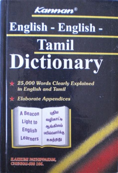 tamil dictionary books kannan tamil dictionary by s r n swamy