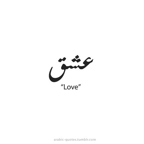 arabic tattoos tumblr arabic quotes