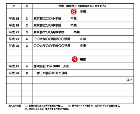 format cv jepang bekerja di jepang すかsuki