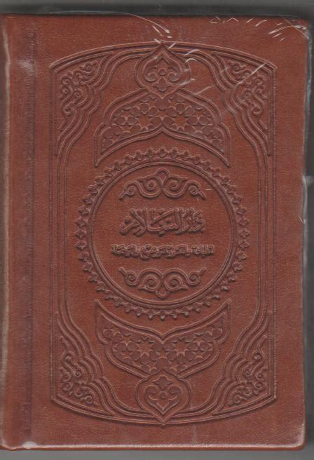 Murah Alquran Istiqlal Al Quran Mushaf Ukuran Besar al qur an buku diskon murah