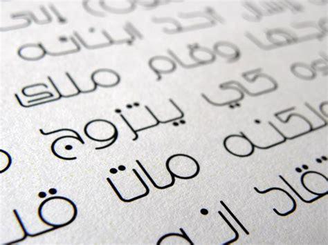 arabic font design online 1000 images about arabic logo design on pinterest dubai