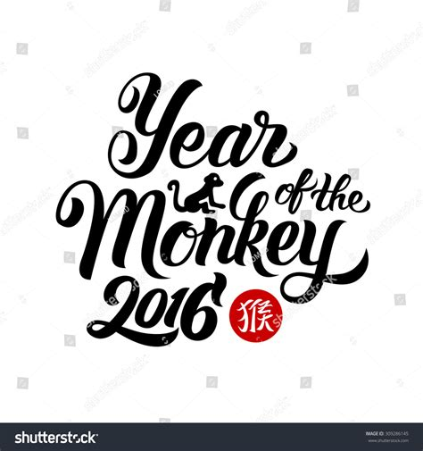 new year meaning of the monkey year monkey 2016 handlettering new year stock vector