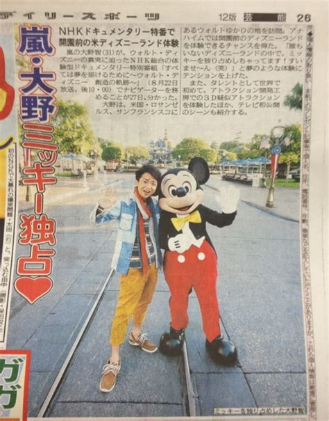 satoshi ohno movies and tv shows satoshi ohno gets to monopolize mickey mouse all by himself
