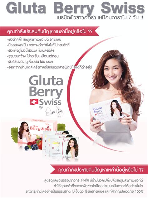 Gluta Berry gluta berry swiss l glutathione whitening skin 30 caps thailand best selling products