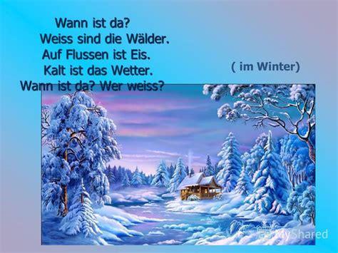 wann ist winter презентация на тему quot wann ist da weiss sind die w 228 lder