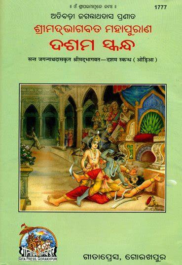 jagannath books ଶ ର ମଦଭ ଗବତ ମହ ପ ରଣ srimad bhagavad mahapurana by