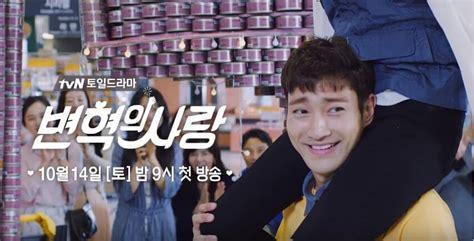 film korea terbaru oktober 10 drama korea tayang oktober 2017 inikpop