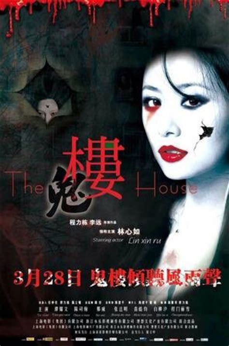 film horror china 2013 chinese horror movies a l china movies hong