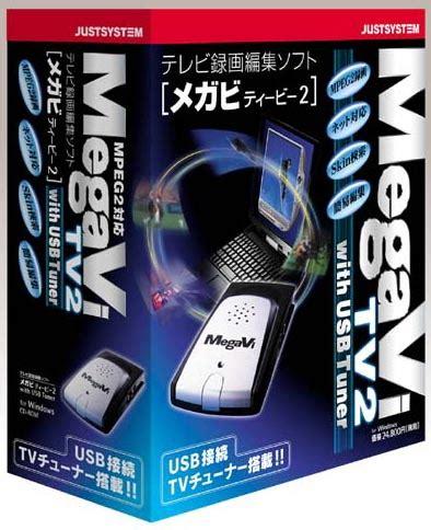 Tv Fujiwa ジャスト megavi tv 用xp対応チューナドライバをアップデート