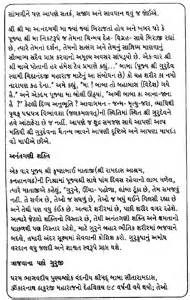 Essay On Guru Purnima by Guru Mahima By Sri Swami Adhyatmananda