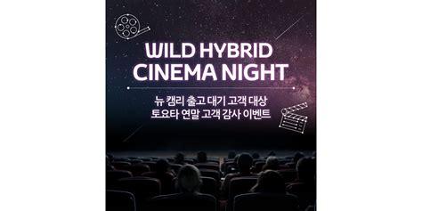cinema 21 wild 토요타 와일드 하이브리드 시네마 나이트 실시 오토뷰