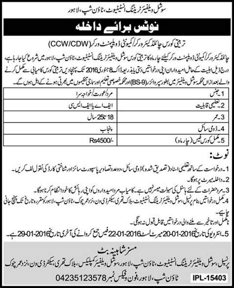 Community Development Worker by Admission In Child Care Workers Community Development Worker Course Pakworkers