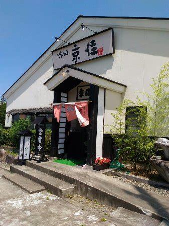 Hotel Largen Yamagata Japan Asia ajidokoro kyoka yonezawa restaurant reviews phone