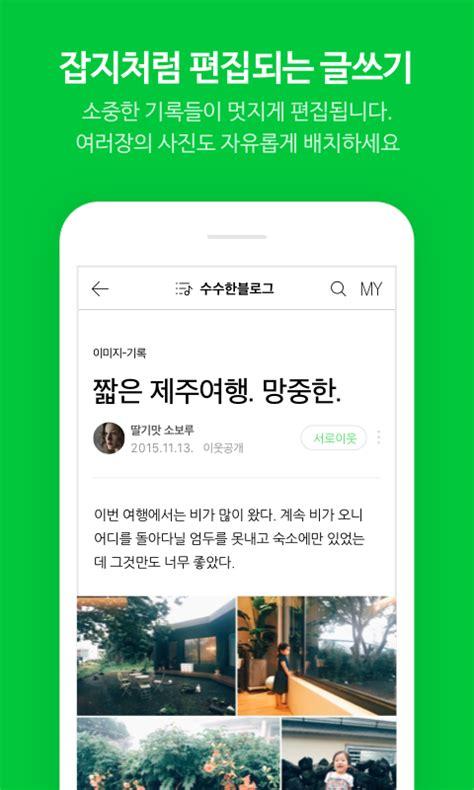 naver apk 네이버 블로그 naver apk android social apps