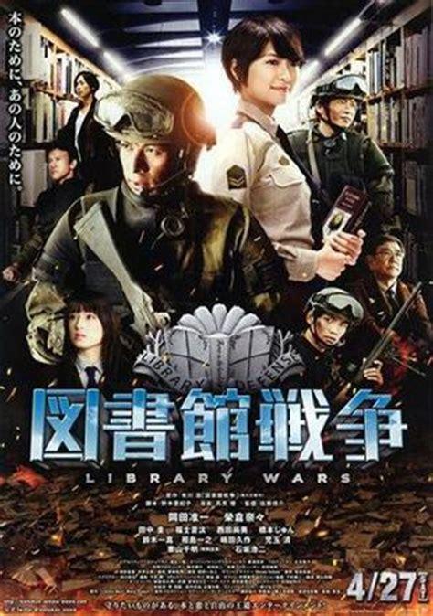 film romance et guerre film japonais library wars 128 minutes action com 233 die